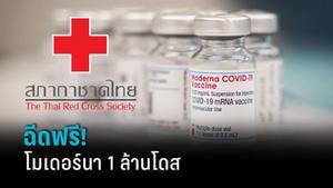 ข่าวดี! สภากาชาดไทยนำเข้าวัคซีนโมเดอร์นา 1 ล้านโดส ฉีดประชาชนฟรี