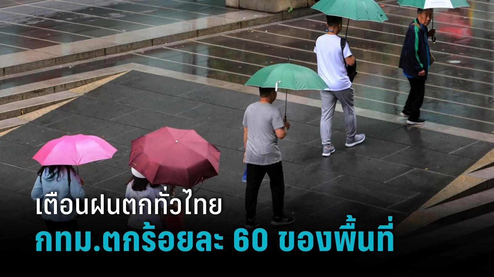 อุตุฯ เตือนฝนตกหนักทั่วไทย-กทม.ตกร้อยละ 60 ของพื้นที่