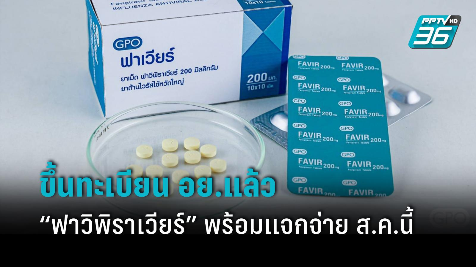 """ยารักษาโควิดไทย """"ฟาวิพิราเวียร์"""" ขึ้นทะเบียน อย.แล้ว พร้อมแจกจ่ายผู้ป่วย ส.ค.นี้"""