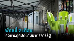 แบงก์ชาติ จับมือ สมาคมธนาคารไทย พักหนี้ 2 เดือน กิจการถูกปิดตามมาตรการรัฐ
