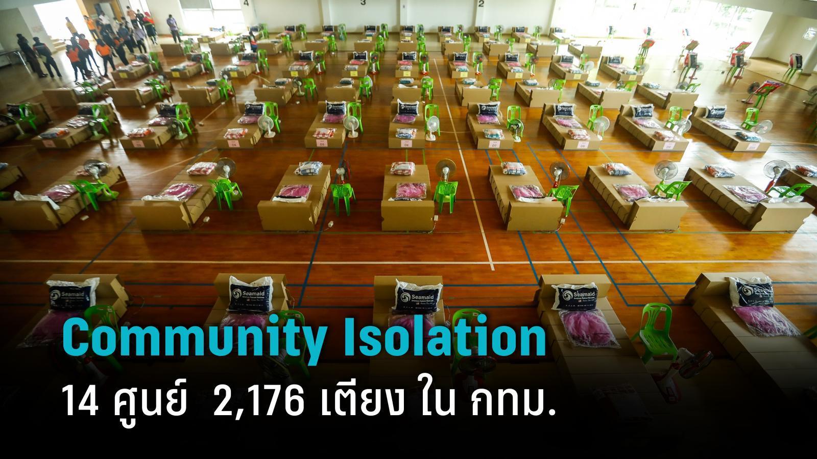 Community Isolation รวมไว้ที่นี่  14 ศูนย์  2,176 เตียง ใน กทม.