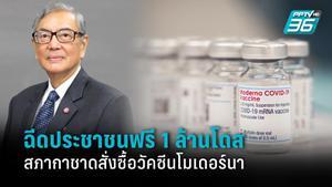 สภากาชาด เตรียมซื้อวัคซีนโมเดอร์นา 1 ล้านโดสฉีด ปชช.ฟรี