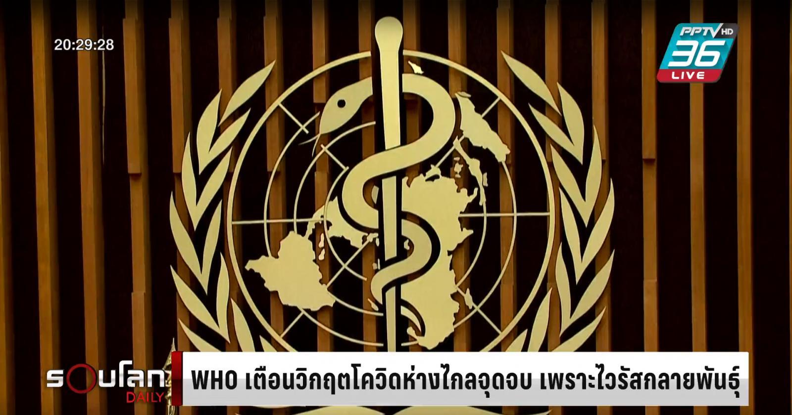 อนามัยโลก เตือนวิกฤตโควิดห่างไกลจุดจบ โลกเผชิญไวรัสกลายพันธุ์