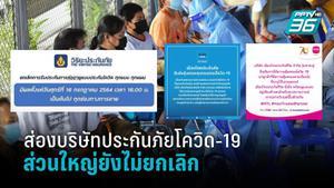 ส.ประกันวินาศภัยไทย แจง กรณี สินมั่นคงประกันภัย ยกเลิกกรมธรรม์ประกันภัยโรคโควิด-19