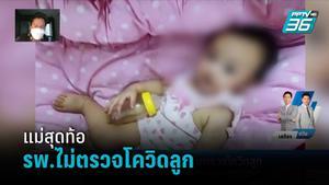 แม่เด็ก 8 เดือน ท้อ รพ.ไม่รับตรวจโควิดลูก  สปสช. ยันห้ามปฎิเสธ