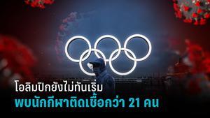โควิดป่วนโอลิมปิก พบนักกีฬาติดเชื้อกว่า 21 คน เริ่มแข่ง 23 ก.ค.