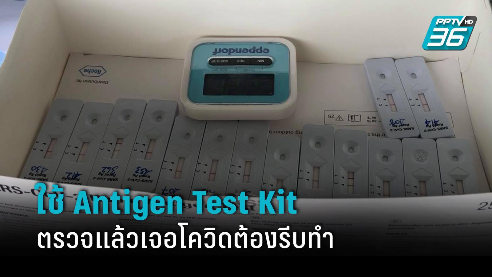 เมื่อใช้ Antigen Test Kit ตรวจแล้วเจอโควิดต้องรีบทำ