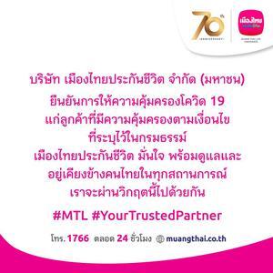 บริษัท เมืองไทยประกันชีวิต จำกัด (มหาชน) ยืนยันการให้ความคุ้มครองโควิด 19 แก่ลูกค้าที่มีความคุ้มครองโควิด 19 ตามเงื่อนไขที่ระบุไว้ในกรมธรรม์
