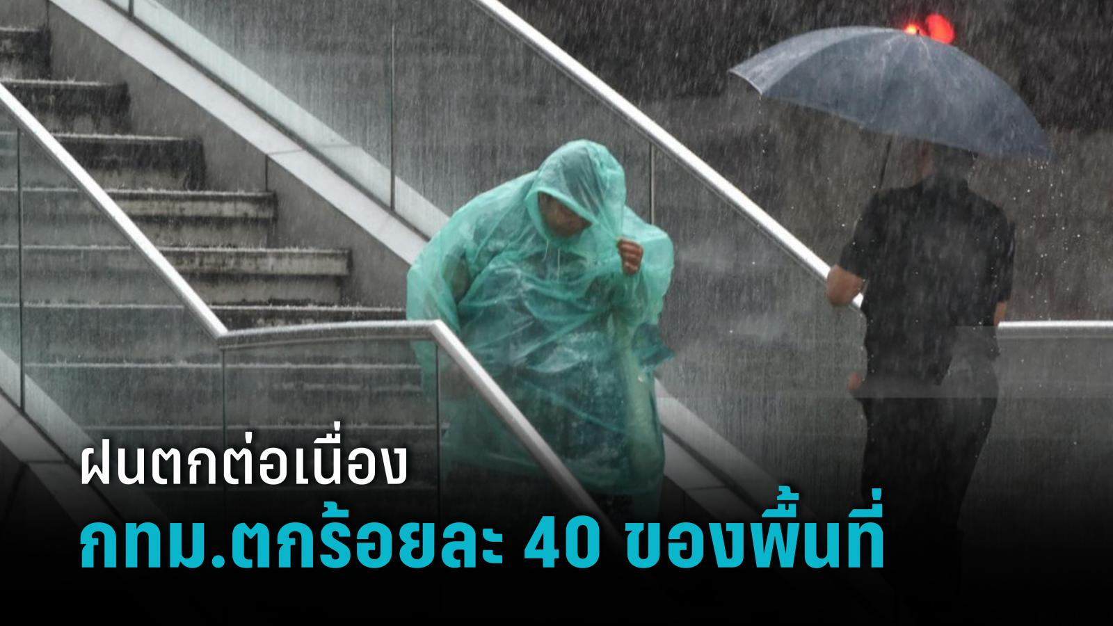 อุตุฯ เตือนฝนตกต่อเนื่อง-กทม.ตกร้อยละ 40 ของพื้นที่
