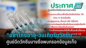 วอนอย่าโกงอายุ -วันเกิด เพื่อขอรับวัคซีนโควิดศูนย์บางซื่อ