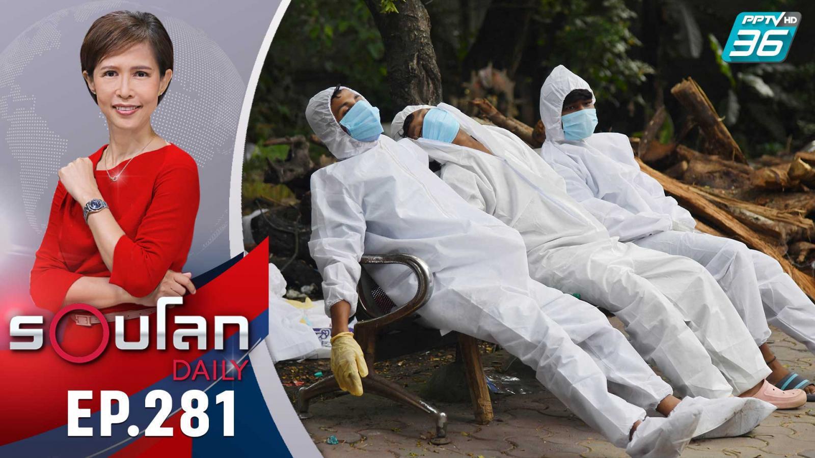 WHO เตือนวิกฤตโควิด-19 ห่างไกลจุดจบเพราะไวรัสกลายพันธุ์ | 16 ก.ค. 64 | รอบโลก DAILY