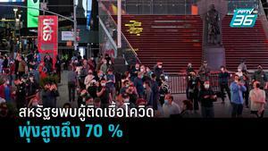 สหรัฐฯพบผู้ติดเชื้อโควิดพุ่งสูงถึง 70 %