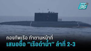 ทร.ยัน เสนอซื้อเรือดำน้ำลำที่ 2-3 ตามหน้าที่ ชี้ ผ่านไม่ผ่าน อยู่ที่กมธ.