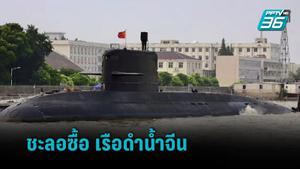 """กลาโหม เผย นายกฯ สั่งชะลอซื้อ """"เรือดำน้ำจีน"""""""