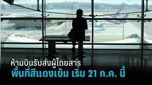 การบินพลเรือนฯ ประกาศห้ามบินรับส่งผู้โดยสาร พื้นที่สีแดงเข้ม เริ่ม 21 ก.ค. นี้