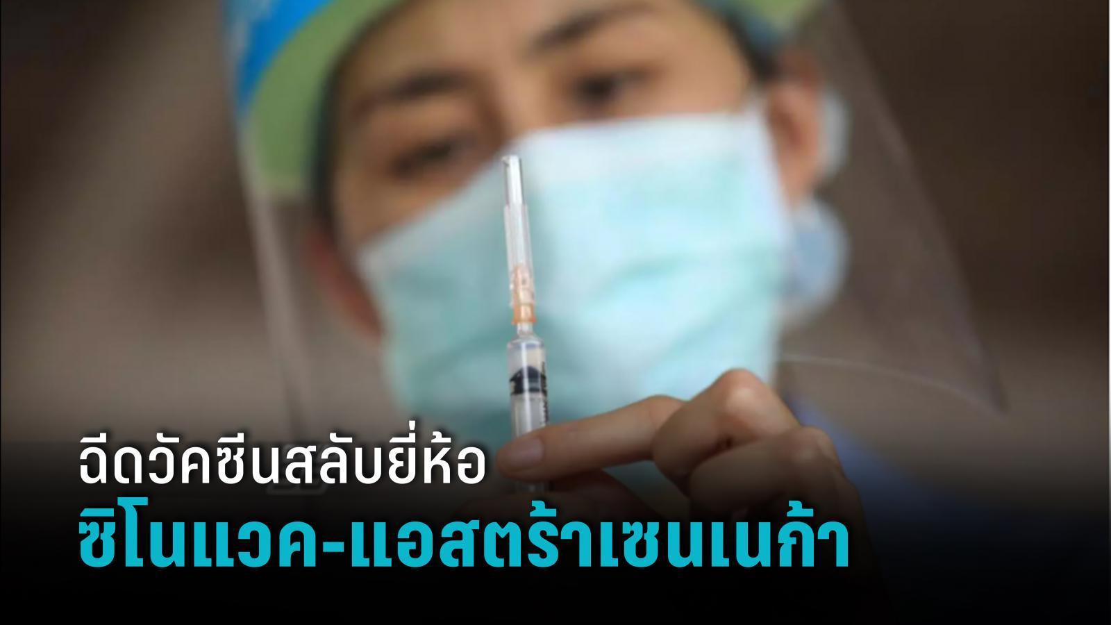กรมการแพทย์ เริ่มฉีดวัคซีนโควิด-19 สลับยี่ห้อให้แก่ผู้ลงทะเบียน 19 ก.ค.64