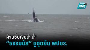 """""""ธรรมนัส"""" ชูจุดยืน พปชร. ค้านซื้อเรือดำน้ำ ใช้งบฯแก้ปัญหาโควิดก่อน"""