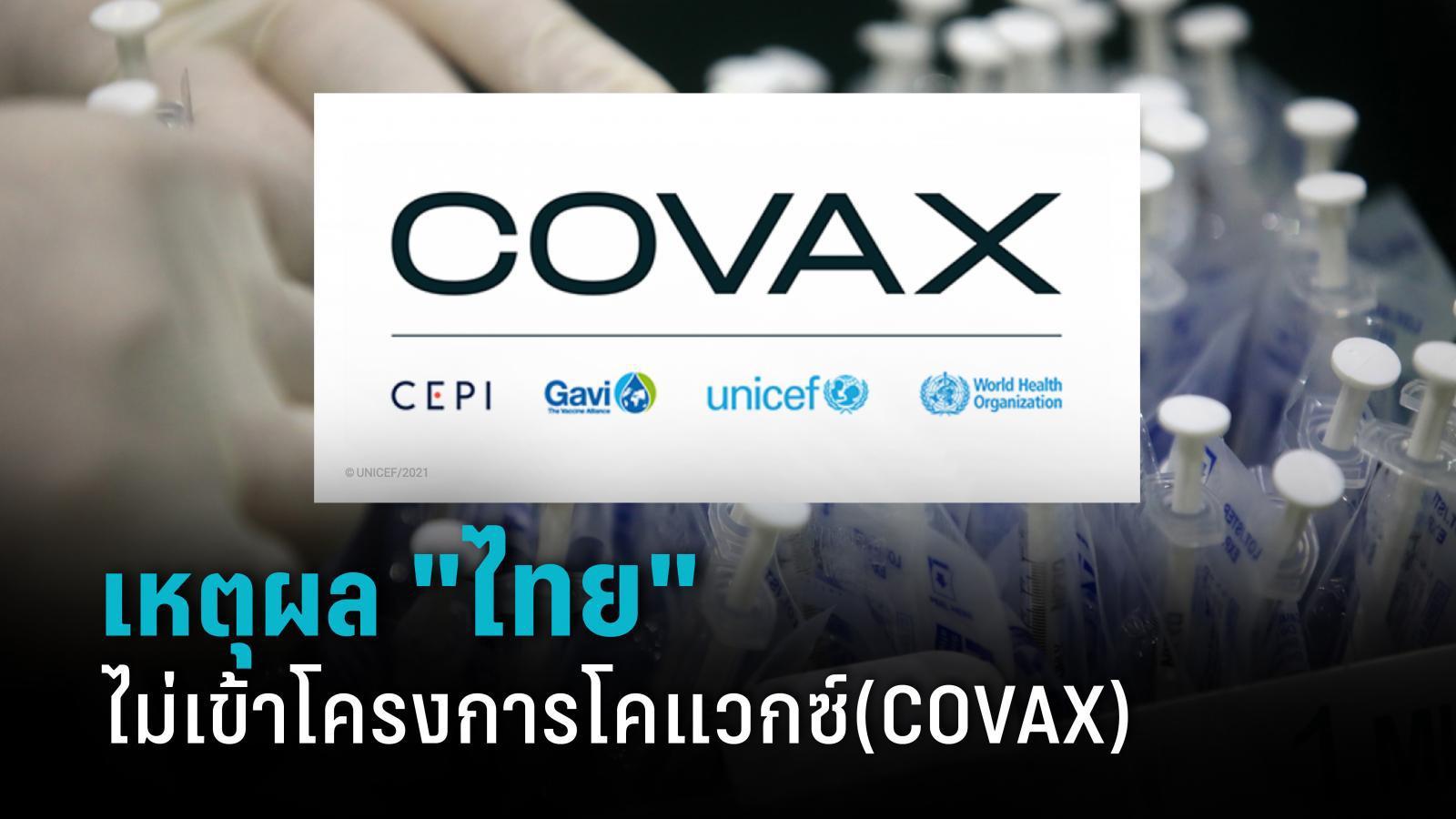 """ไล่เรียงเหตุผลไทยไม่เข้าโครงการ """"โคแวกซ์"""""""