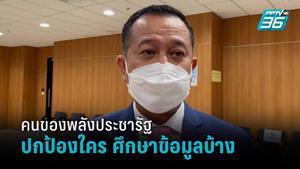 """""""ภูมิใจไทย"""" ซัด โฆษกพปชร.-โฆษกศบศ. ปกป้องใคร ศึกษาข้อมูลบ้าง"""