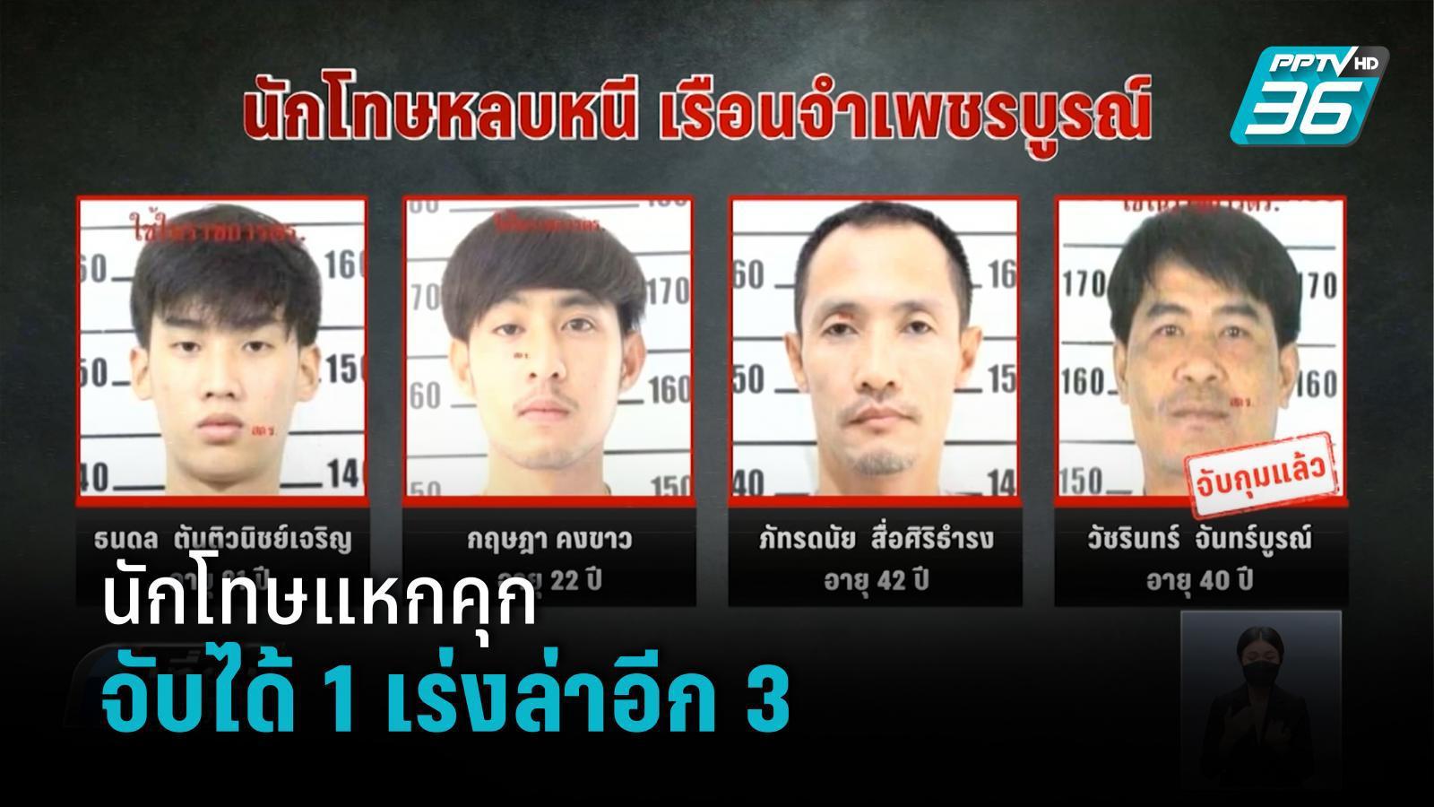 นักโทษแหกคุกเรือนจำเพชรบูรณ์ จับได้แล้ว 1 เร่งล่าตัวอีก 3