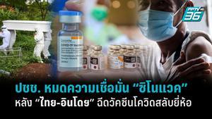 """""""ไทย-อินโดฯ"""" ฉีดวัคซีนสลับยี่ห้อ ทำคนหมดความเชื่อมั่น """"ซิโนแวค"""""""
