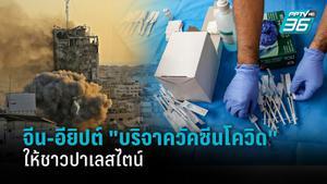 """จีน-อียิปต์ บริจาค วัคซีนโควิดให้ """"ชาวปาเลสไตน์ในฉนวนกาซา"""""""