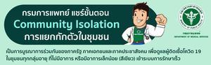 กรมการแพทย์ ชูมาตรการแยกกักตัวในชุมชน ดันผู้ป่วยโควิดสีเขียวเร่งรับการรักษา ลดการแพร่เชื้อ