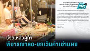 มหาดไทย แจ้ง อปท. พิจารณาลด-ยกเว้นค่าเช่าแผง ประสานตลาดเอกชน ช่วยเหลือผู้ค้า