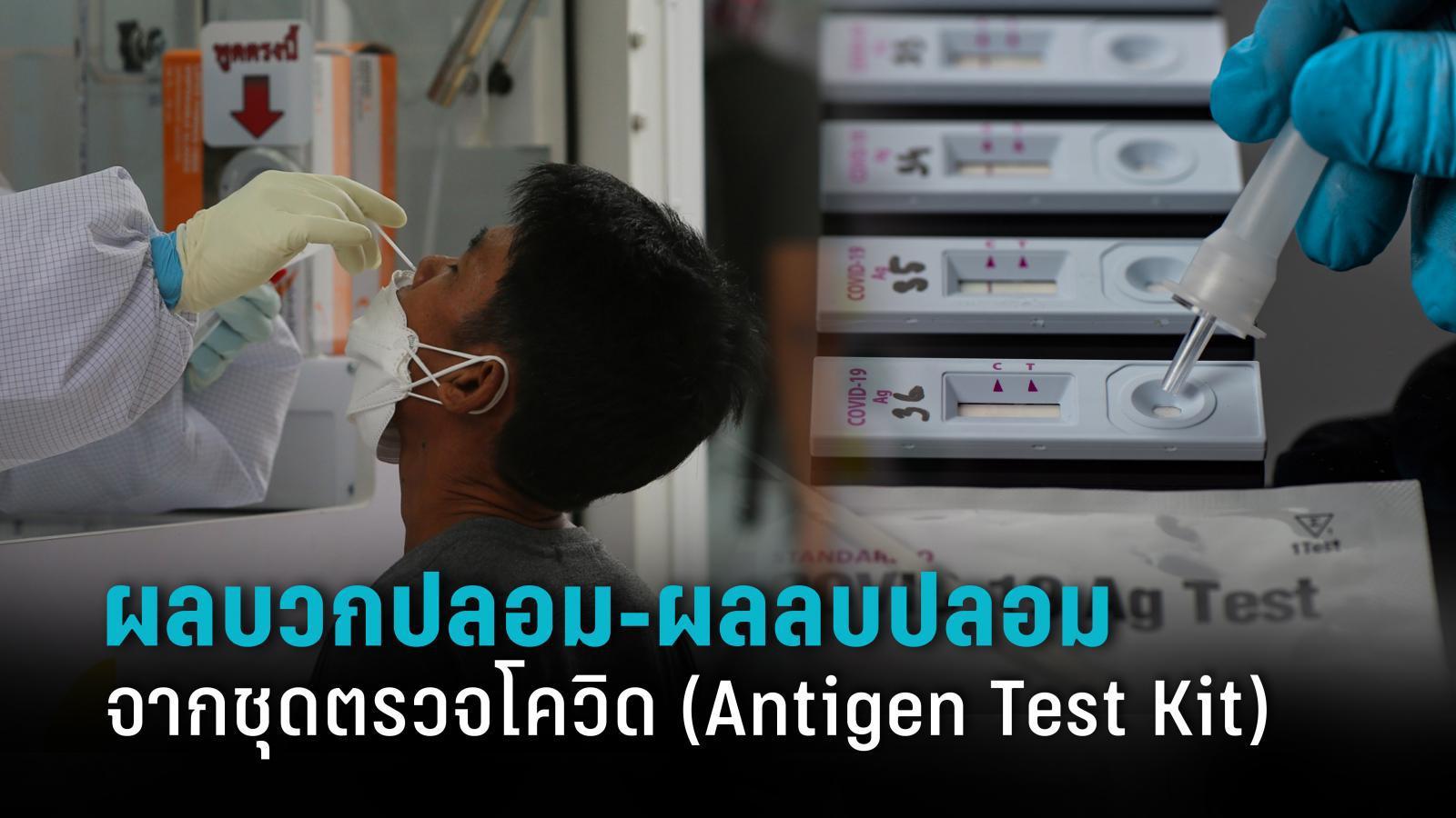 """เข้าใจ """"ผลบวกปลอม-ผลลบปลอม"""" จากการใช้ชุดตรวจโควิด (Antigen Test Kit)"""