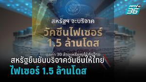 ทูตสหรัฐย้ำวัคซีนไฟเซอร์ 1.5 ล้านโดสถึงไทยแน่