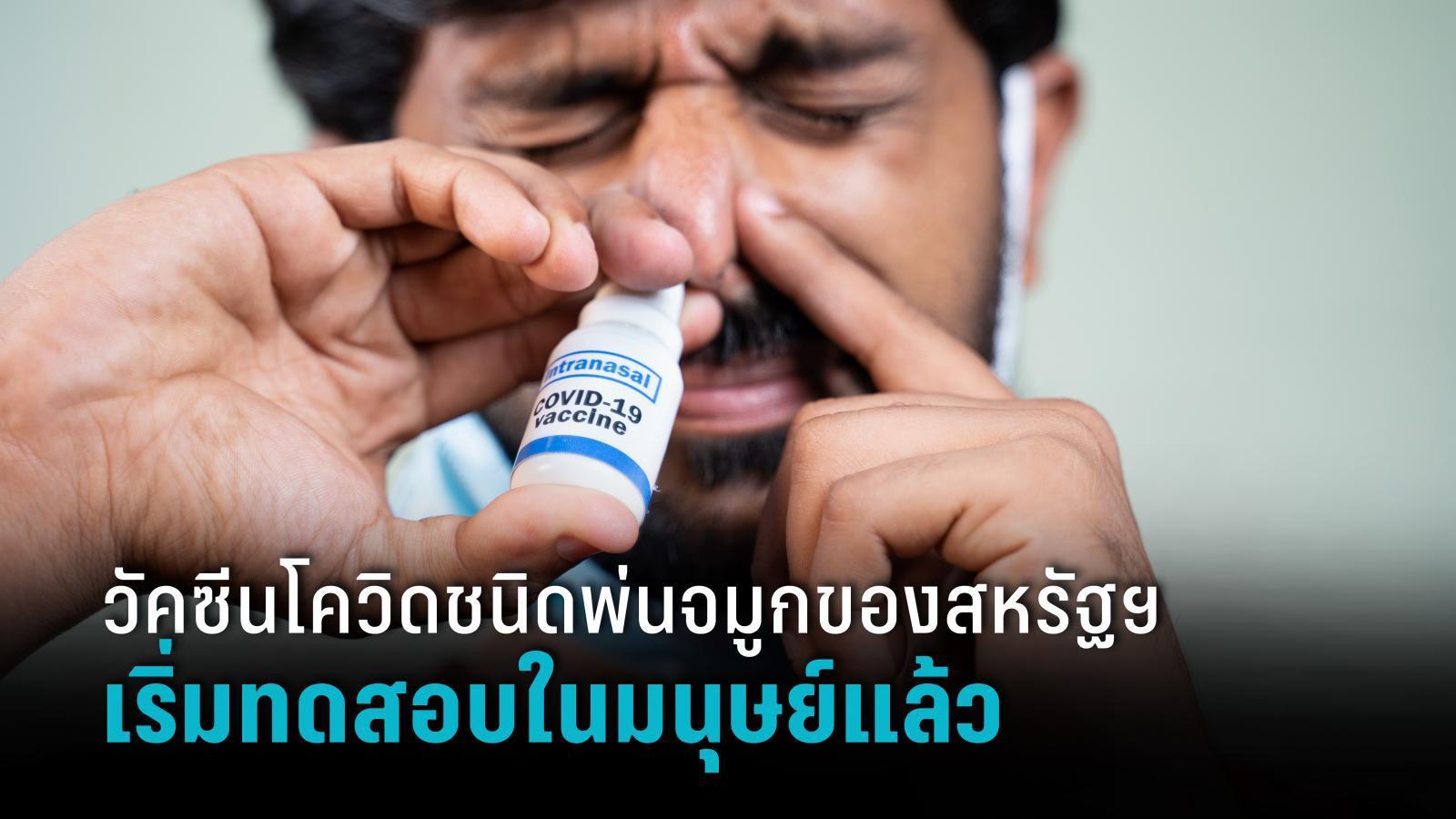 """""""วัคซีนโควิด-19 ชนิดพ่นจมูก"""" ของสหรัฐฯ เริ่มทดสอบในมนุษย์แล้ว"""