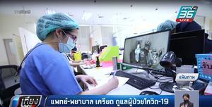 กรมสุขภาพจิต เผย แพทย์-พยาบาล เครียดสูง 10 เท่า  ดูแลผู้ป่วยโควิด