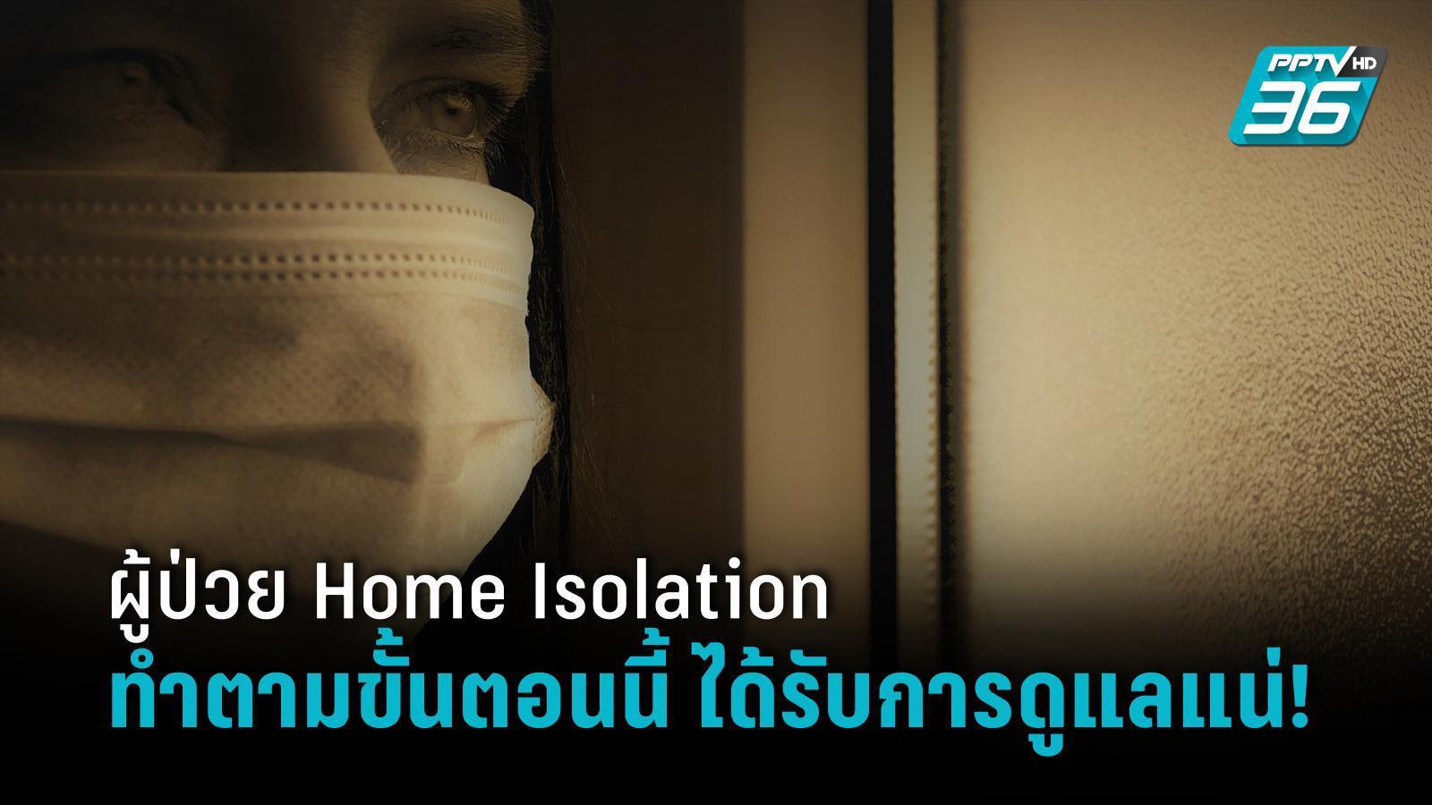 ใครเข้าโครงการ Home Isolation  แล้วยังไม่ได้การติดต่อทำตามขั้นตอนนี้ได้รับการดูแลแน่!