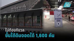 ชี้เป้า จุดจอดรถฟรีสถานีกลางบางซื่อรับได้ 1,600 คัน