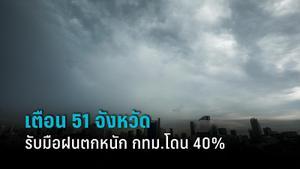 กรมอุตุฯ เตือนมรุสม ฝนตกหนัก 51 จังหวัด กทม.ไม่รอด ใต้คลื่นสูง