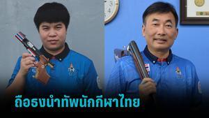 ณภัสวรรณ-เศวต ถือธงไตรรงค์นำทัพกีฬาไทยพิธีเปิดโอลิมปิก 2020
