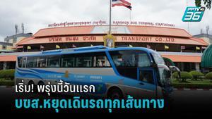 ดีเดย์! บขส.หยุดเดินรถชั่วคราวทุกเส้นทางทั่วไทย เริ่มพรุ่งนี้