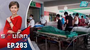 รัฐประหารทำเมียนมารั้งท้ายฉีดวัคซีนในอาเซียน | 20 ก.ค. 64 | รอบโลก DAILY