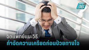 จิตแพทย์แนะ 5 วิธีกำจัดความเครียดช่วงโควิด ก่อนป่วยทางใจ