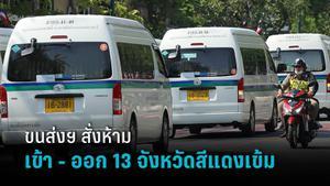 ขนส่งฯ สั่งห้าม...! รถโดยสารสาธารณะ - รถส่งสินค้า เข้า - ออก 13 จังหวัดสีแดงเข้ม