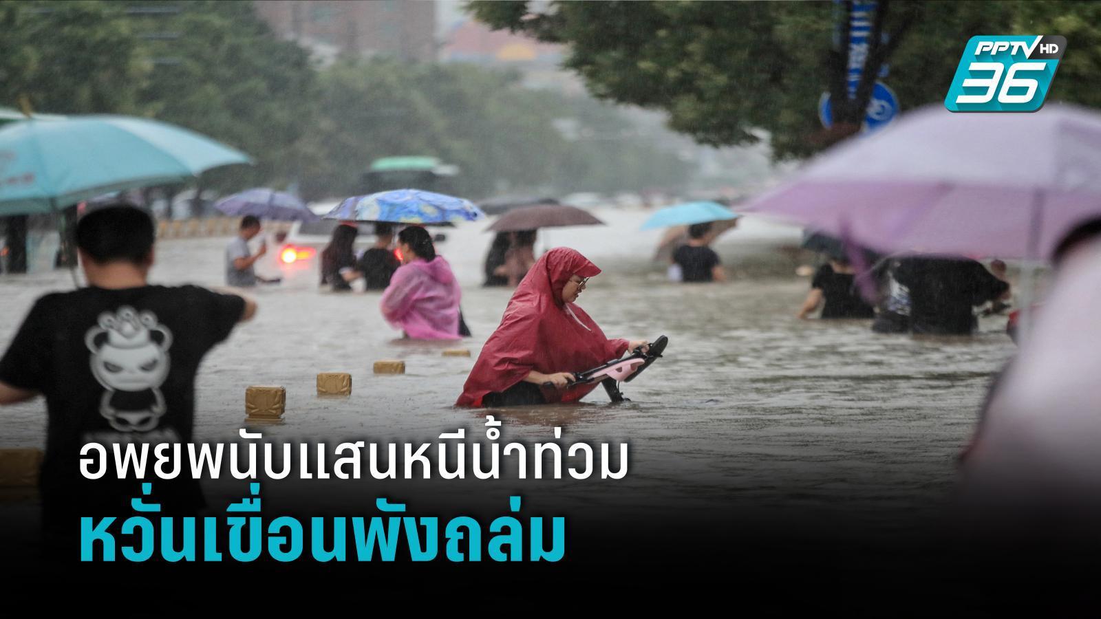จีนอพยพ ปชช.นับแสนหนีน้ำท่วม เตือนเขื่อนอาจพังถล่ม