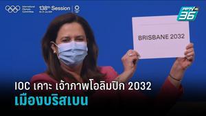 ไอโอซี เลือกเมือง บริสเบน เจ้าภาพโอลิมปิก 2032