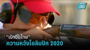 """""""เป้าบินไทย"""" กับความหวังโอลิมปิก 2020"""