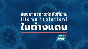ส่องมาตรการกักตัวที่บ้าน (home isolation) และการช่วยเหลือผู้ป่วยโควิด-19 ในต่างประเทศ