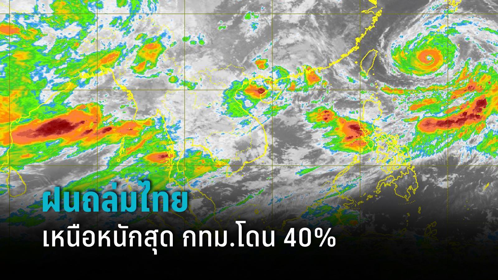 กรมอุตุฯ เผย ไทยเจอมรสุม ฝนถล่มหนัก 40 จังหวัด เหนืออ่วม กทม.ไม่รอด