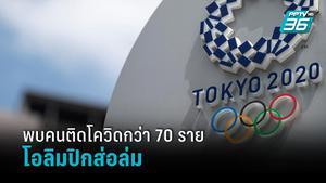 โอลิมปิก 2020 ส่อล่มก่อนพิธีเปิด หลังพบคนติดโควิดกว่า 70 ราย