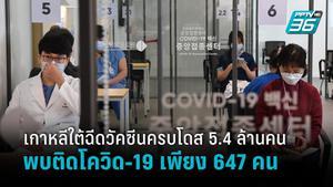 เกาหลีใต้รายงาน คนฉีดวัคซีนครบโดส 5.4 ล้านคน พบติดโควิดเพียง 647 ราย