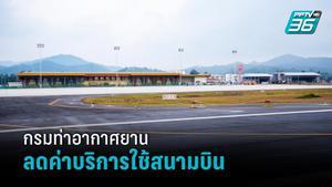 กรมท่าอากาศยานย้ำ ลดค่าบริการใช้สนามบินเยียวยาสายการบิน