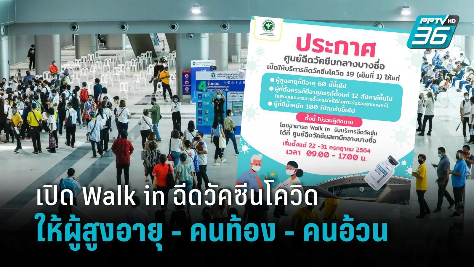 ผู้สูงอายุ - หญิงตั้งครรภ์ และคนอ้วน เตรียม Walk-in ฉีดวัคซีนป้องกันโควิด ได้ที่สถานีกลางบางซื่อ ดีเดย์พรุ่งนี้