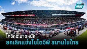 ดอร์นา สปอร์ต  ประกาศยกเลิกแข่งขันโมโตจีพี สนามในไทย